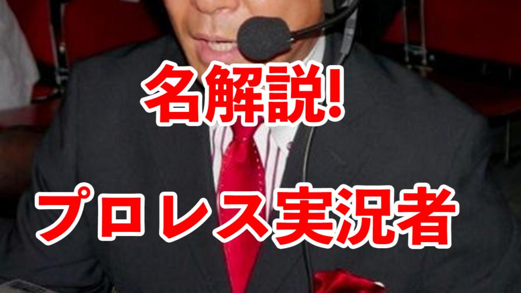 【プロレス中継を飾る実況者】絶叫のワンダーランド!