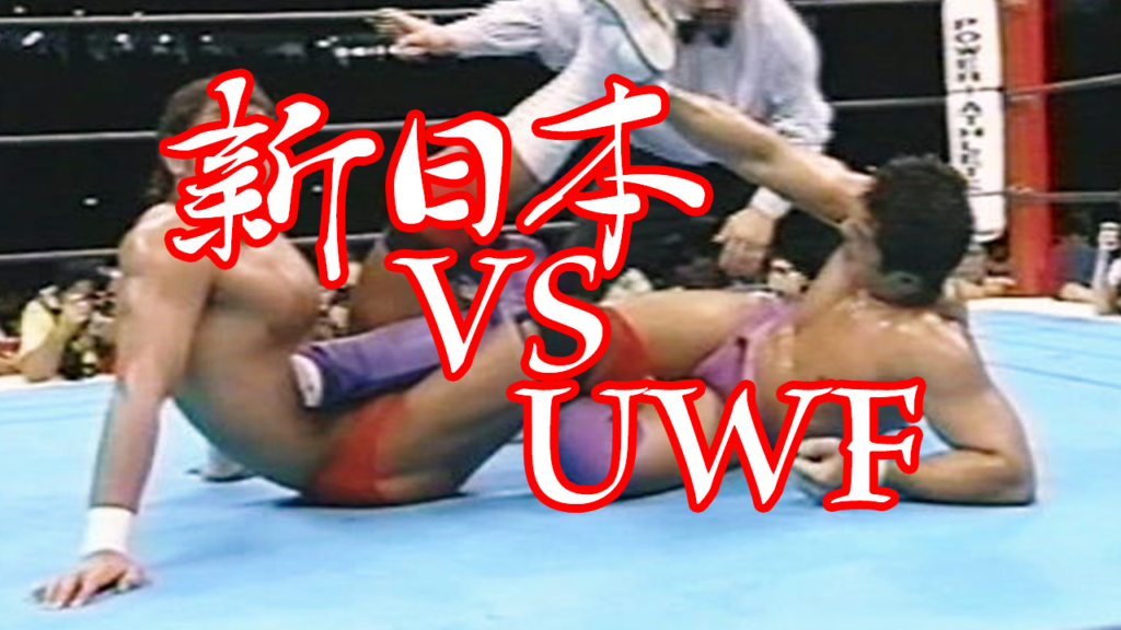 【プロレスの歴史】新日本プロレス対UWFインターナショナルが語る!本当の団体対抗戦