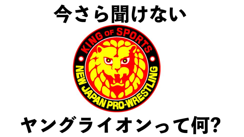 【ヤングライオンとは?】新日本プロレス新人育成システム