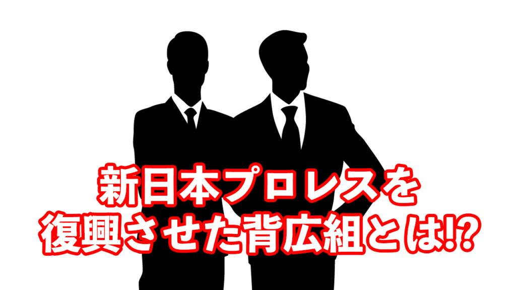 【新日本プロレス復興】影の立役者「背広組」の漢たち