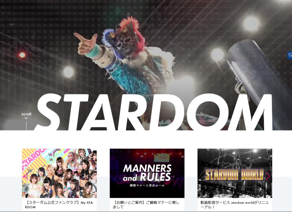 【女子プロレス・スターダム】新日本には負けない!今、スターダムが熱い!