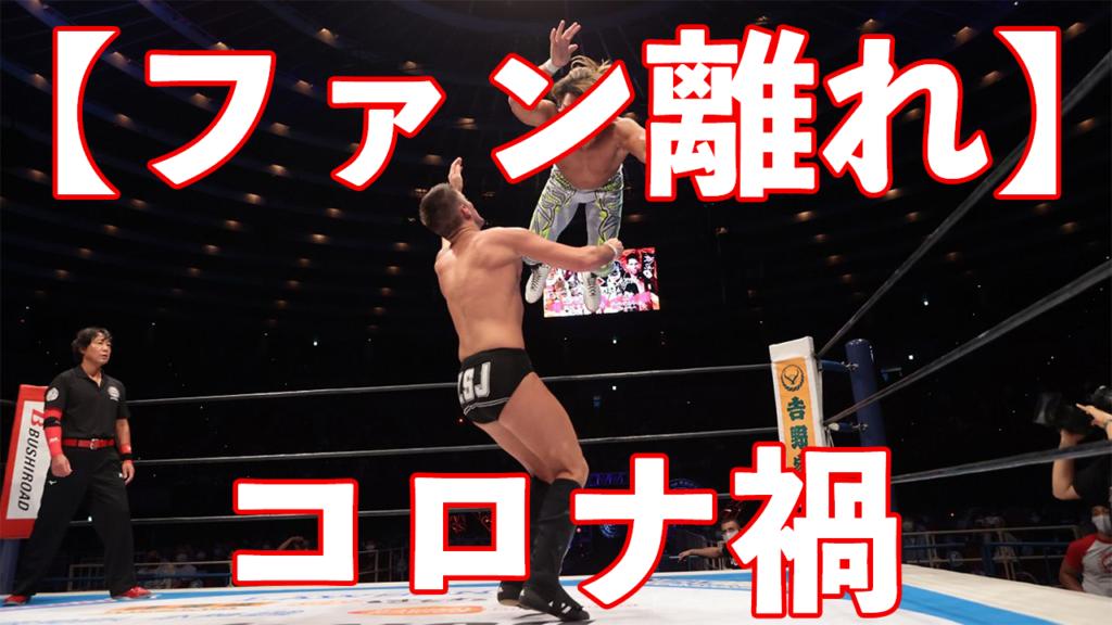 【ファン離れ】コロナ禍における新日本プロレスのマッチメイクについて