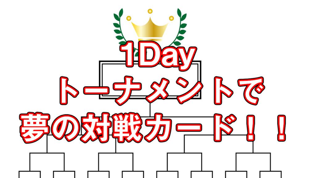 【究極のマッチメイク!?】1Dayトーナメントを開催してほしい