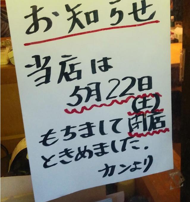 プロレス酒場・居酒屋